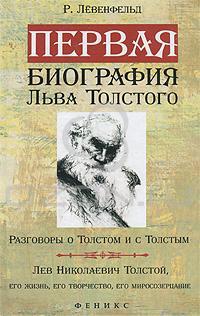 Рафаэль Лёвенфельд - Первая биография Льва Толстого. Разговоры о Толстом и с Толстым. Лев Николаевич Толстой, его жизнь, его творчество, его миросозерцание