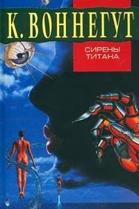 К. Воннегут - Сирены Титана