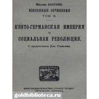 Бакунин М.А. - Кнуто-германская империя и социальная революция