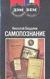 Бердяев Н. А. — Самопознание
