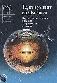 Антология - Те, кто уходит из Омеласа (сборник)