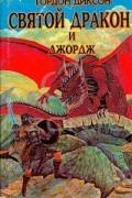 Гордон Диксон - Святой дракон и Джордж