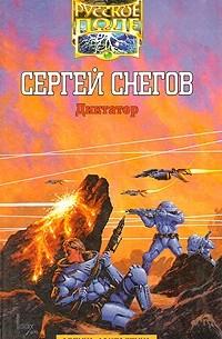 Сергей Снегов - Диктатор