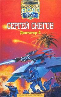 Сергей Снегов - Диктатор-2