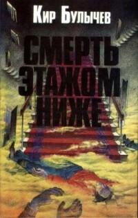 Кир Булычёв - Смерть этажом ниже