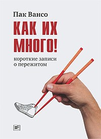 Пак Вансо - Как их много! (сборник)