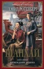 Дэвид Ротенберг - Шанхай. Книга 2: Пробуждение дракона