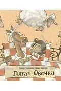 Гарриет Грундман - Пятая овечка
