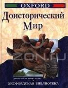 - Доисторический мир