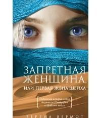 Верена Вермот - Запретная женщина, или Первая жена шейха