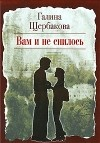 Галина Щербакова — Вам и не снилось (аудиокнига MP3)