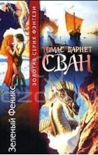 Томас Барнет Сван - Зеленый Феникс (сборник)