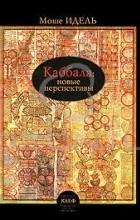 Моше Идель - Каббала. Новые перспективы