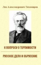 Л.А. Тихомиров - Почему я перестал быть революционером