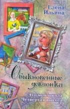 Елена Ильина - Обыкновенные девчонки. Это моя школа. Четвертая высота