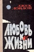 Джек Лондон - Любовь к жизни. Рассказы (сборник)