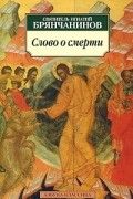 Игнатий Брянчанинов - Слово о смерти