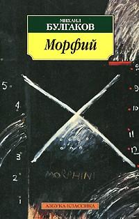 Михаил Булгаков - Морфий: Рассказы, повесть (сборник)