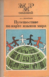 А. А. Леонтьев - Путешествие по карте языков мира