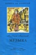Альберт Лиханов - Музыка