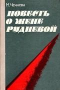 М. Чечнева - Повесть о Жене Рудневой