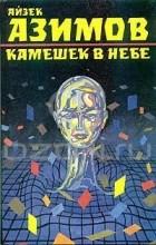 Айзек Азимов - Камешек в небе (сборник)