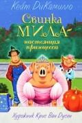 Кейт ДиКамилло - Свинка Мила - настоящая принцесса