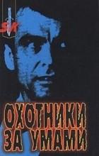 Джон Дуглас, Марк Олшейкер - Охотники за умами