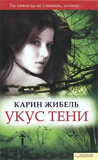 Карин Жибель - Укус тени