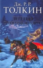 Дж. Р. Р. Толкин - Легенда о Сигурде и Гудрун