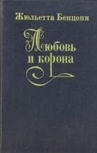 Жюльетта Бенцони - Любовь и корона. В трех книгах. Книга 3 (сборник)