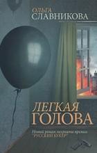 Ольга Славникова - Легкая голова