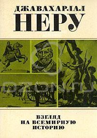 Джавахарлал Неру - Взгляд на всемирную историю. В трех томах. Том 2
