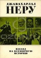 Джавахарлал Неру - Взгляд на всемирную историю. В трех томах. Том 3