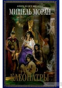 Мишель Моран - Дочь Клеопатры