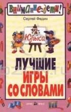 Сергей Федин - Лучшие игры со словами