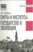 Е. Т. Гайдар - Смуты и институты. Государство и эволюция (сборник)