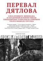 Алексей Ракитин — Смерть, идущая по следу