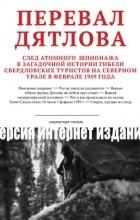 Алексей Ракитин - Смерть, идущая по следу