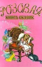 без автора - Розовая книга сказок
