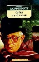Фридрих Дюрренматт - Судья и его палач. Обещание (сборник)
