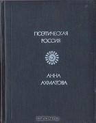 Анна Ахматова — Стихотворения
