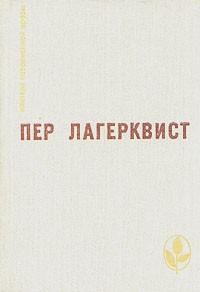 Пер Лагерквист - Карлик. Повести. Рассказы (сборник)