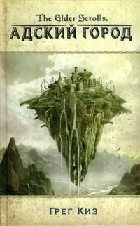 Грег Киз - The Elder Scrolls. Адский город