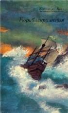 Альвар Нуньес Кабéса де Вака - Кораблекрушения