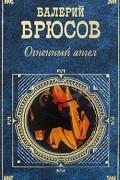 Валерий Брюсов - Огненный ангел. Сборник