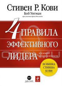 - 4 правила эффективного лидера в условиях неопределенности