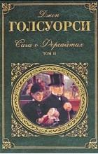 Джон Голсуорси - Сага о Форсайтах. В 2 томах. Том 2. Современная комедия (сборник)