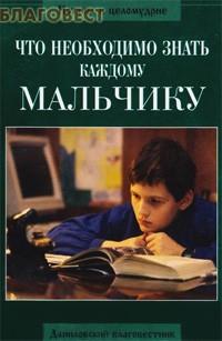 Алексий Грачев - Что необходимо знать каждому мальчику