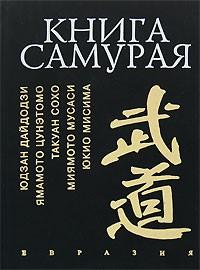 - Книга Самурая (сборник)